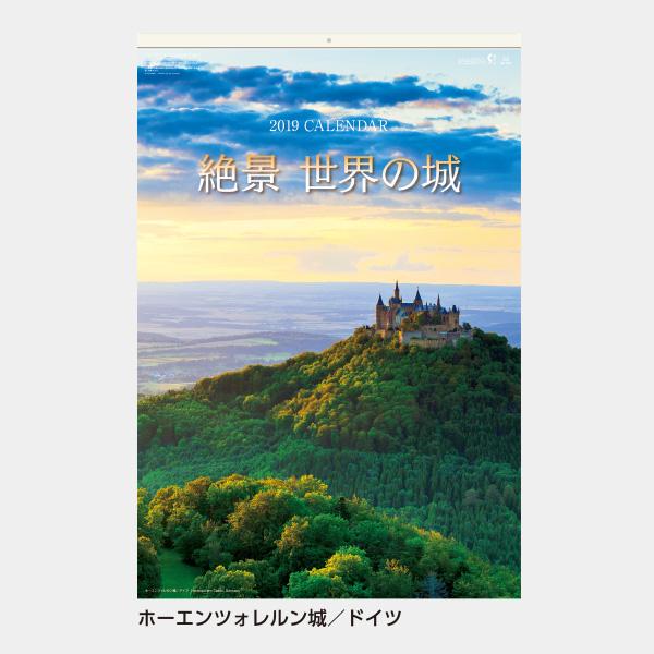 絶景 世界の城