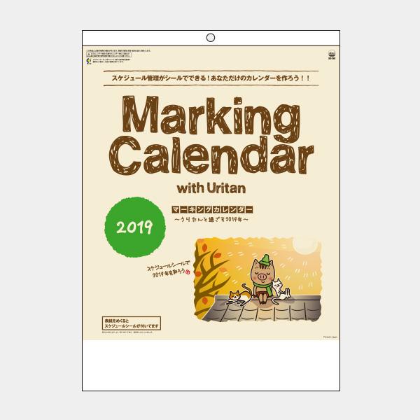 マーキングカレンダー(シール付)