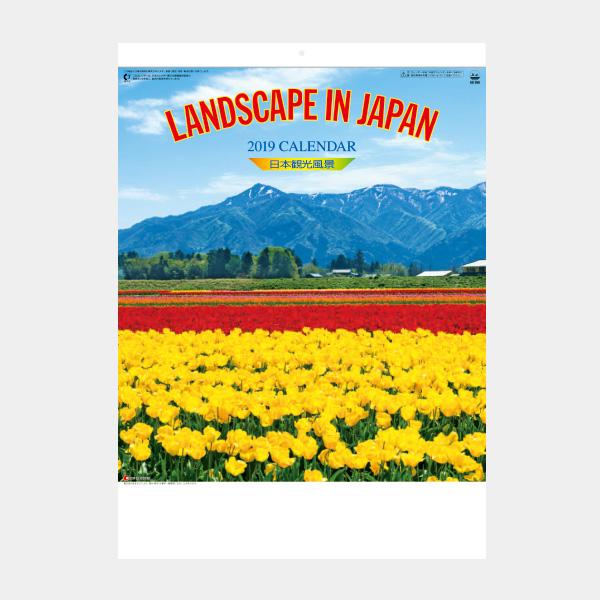 日本観光風景