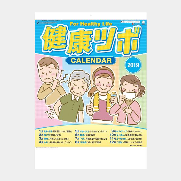 健康ツボカレンダー