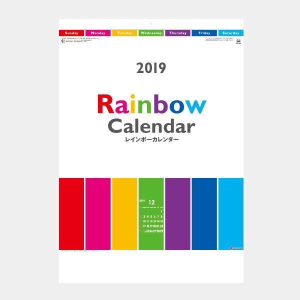 レインボーカレンダー