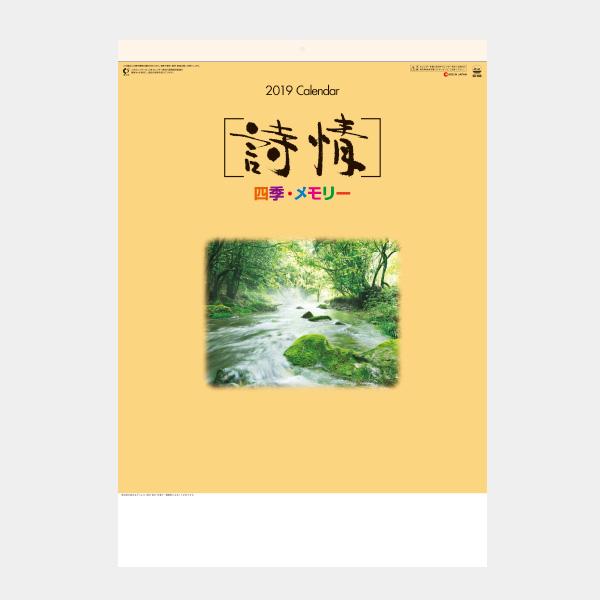 A2 詩情・四季メモリー