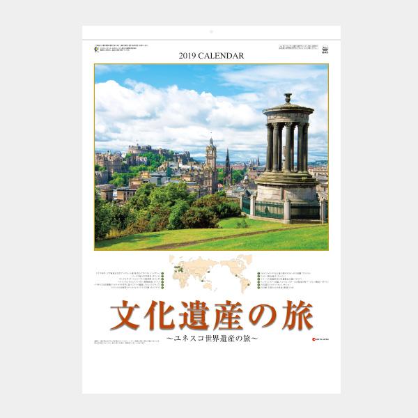 A2 ユネスコ世界遺産(文化遺産の旅)