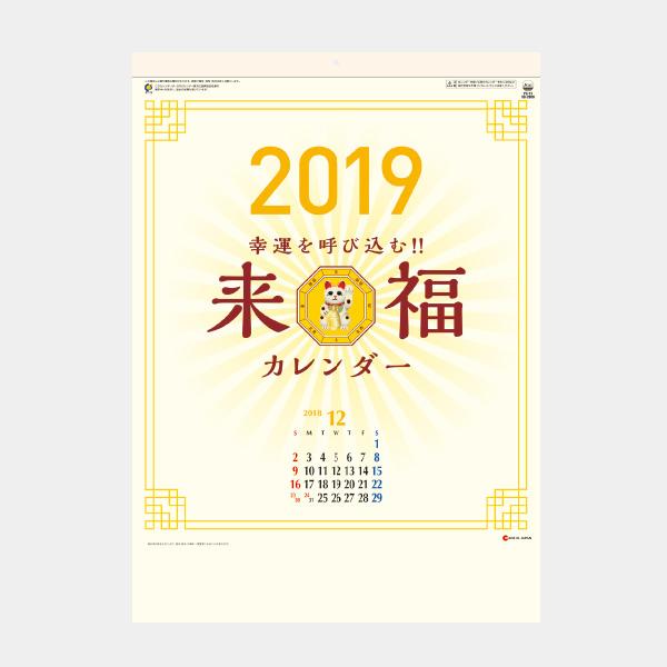 来福カレンダー