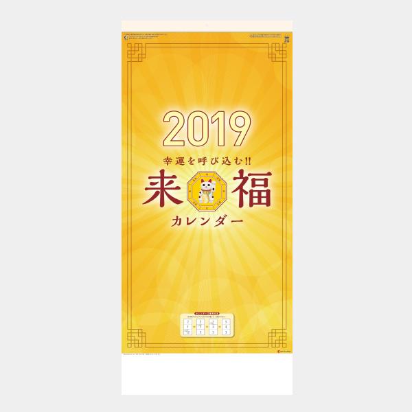 来福カレンダー(スリーマンス)