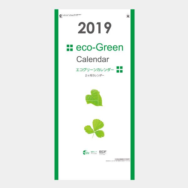 エコグリーンカレンダー(2ヶ月)