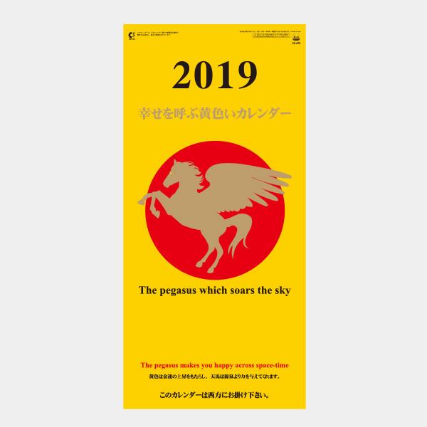 幸せを呼ぶ黄色いカレンダー