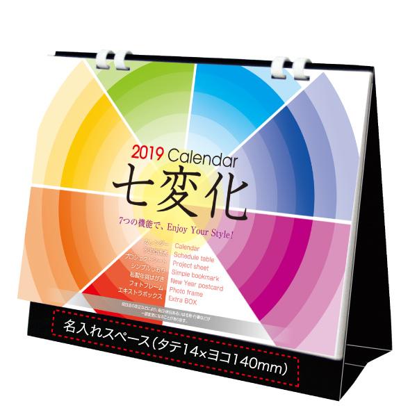 七変化・卓上カレンダー〔プラリング〕