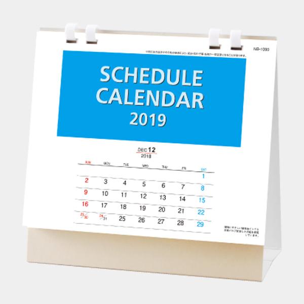 スケジュールカレンダー〔プラリング〕