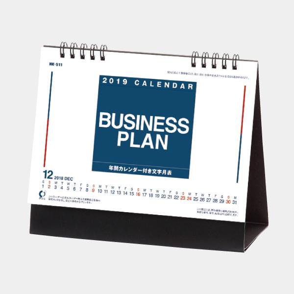 卓上 ビジネスプラン・年間カレンダー付〔ツインリング〕