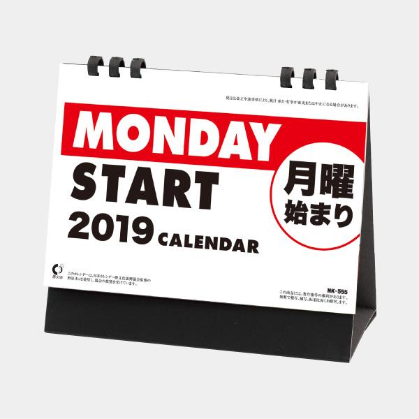 卓上 月曜始まりカレンダー〔パルプラリング〕
