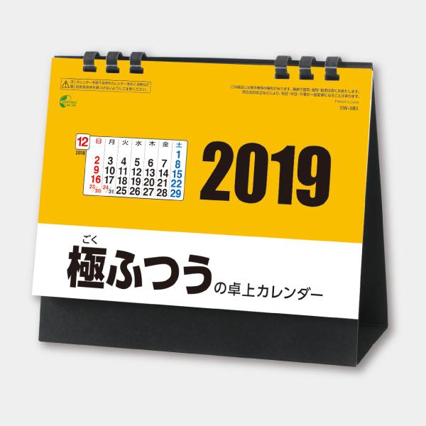 極ふつうの卓上カレンダー〔ペーパーリング〕