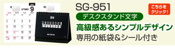 エースおすすめカレンダー SG-951