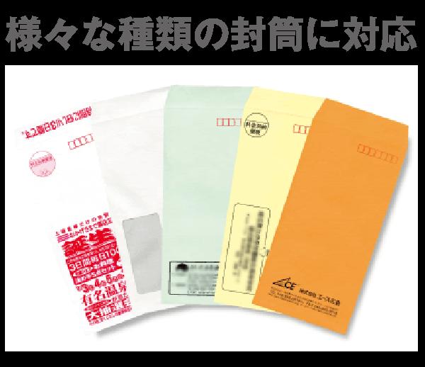 様々な種類の封筒に対応