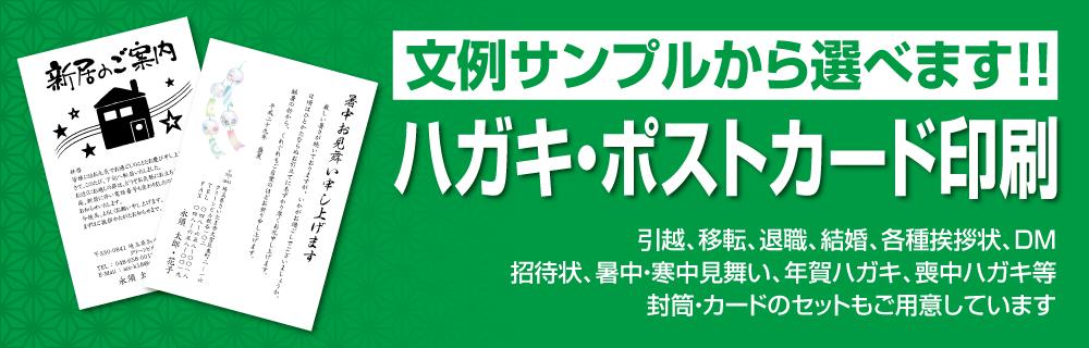 ハガキ・ポストカード印刷