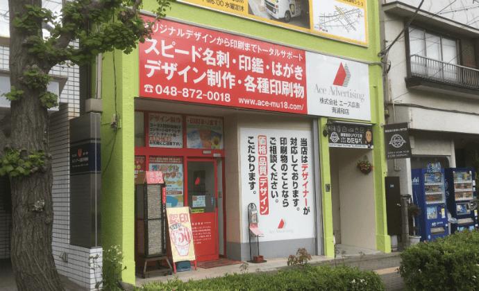 南浦和店にも専属デザイナーがいます!エース広告の南浦和店の紹介。南浦和駅近徒歩7分!